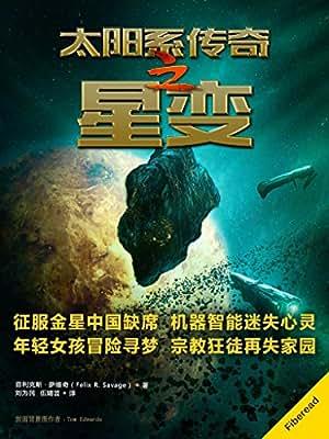 太阳系传奇之星变.pdf