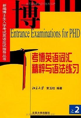 考博英语词汇精粹与语法练习.pdf