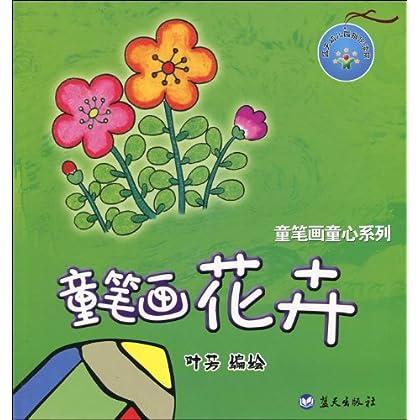 童笔画童心系列 童笔画花卉 平装