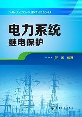 电力系统继电保护.pdf