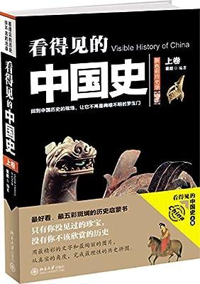 看得见的中国史.pdf