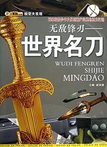 日本名刀排名 日本名刀排名下载 日本名刀排名影音