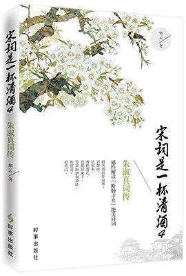 宋词是一杯清酒4:朱淑真词传.pdf
