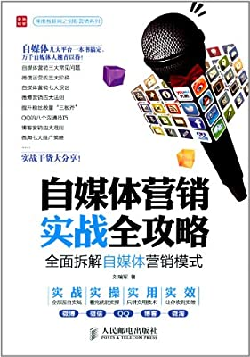 拥抱互联网之创新营销系列:自媒体营销实战全攻略.pdf