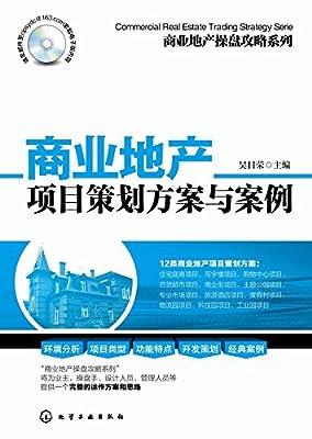 商业地产操盘攻略系列--商业地产项目策划方案与案例.pdf