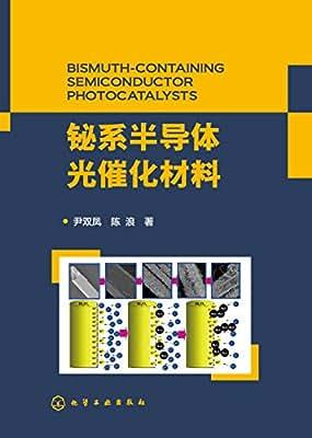 铋系半导体光催化材料.pdf