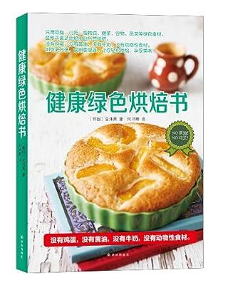 健康绿色烘焙书.pdf