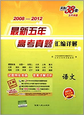 天利38套•最新5年高考真题汇编详解:语文.pdf