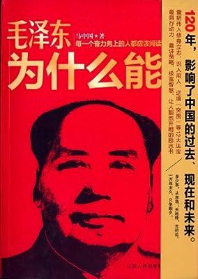 毛泽东为什么能.pdf
