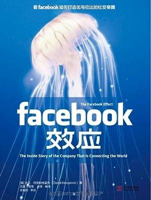 Facebook效应.pdf