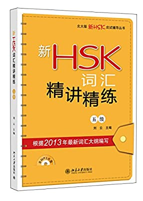新HSK词汇精讲精练.pdf