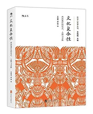 文化复合性:西南地区的仪式、人物与交换.pdf