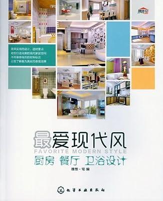 最爱现代风.厨房、餐厅、卫浴设计.pdf