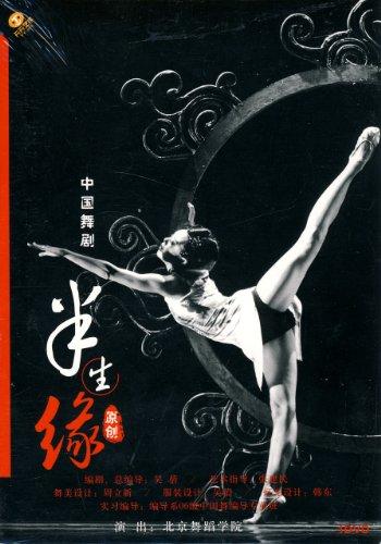 中国舞剧:半生缘下载