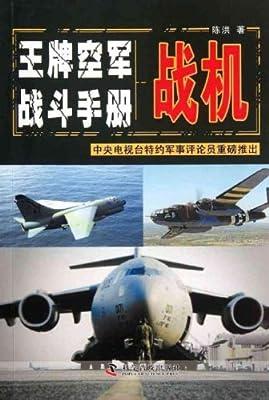王牌空军战斗手册:战机.pdf