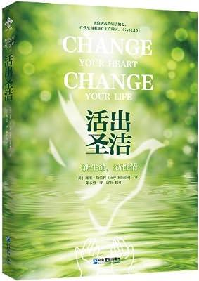 活出圣洁:新生命,新性情.pdf