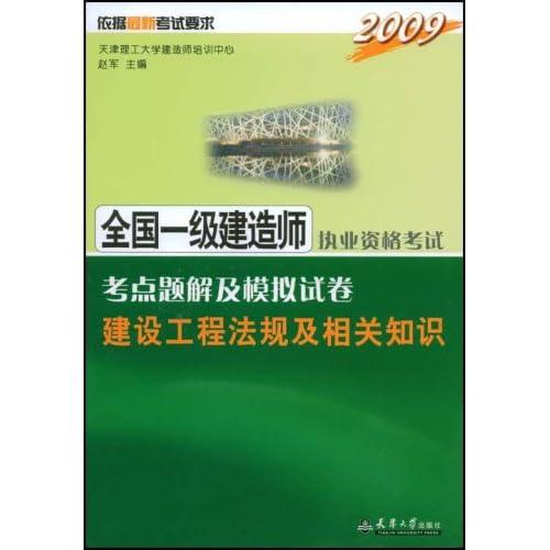 2009全国一级建造师考点题解及模拟试卷:建筑工程法规及相关知识