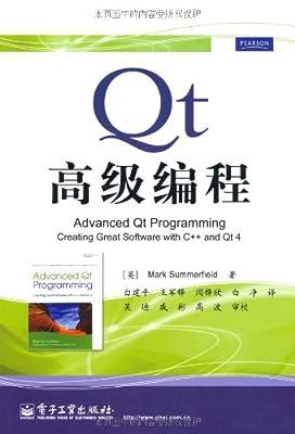 Qt高级编程.pdf