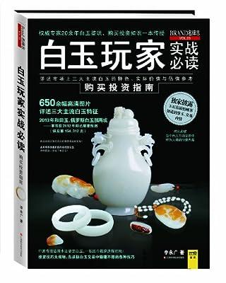 白玉玩家实战必读:白玉购买投资指南.pdf