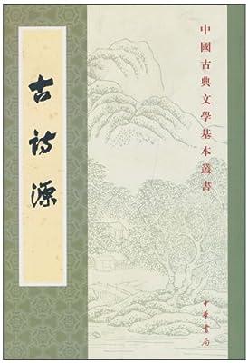 古诗源.pdf