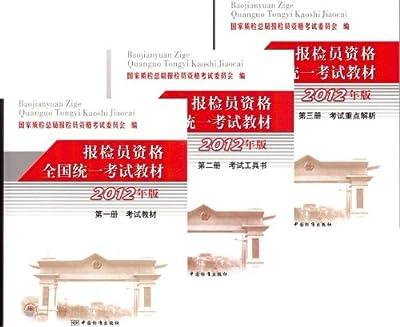 2012年新版报检员考试教材+工具书+解析全3本.pdf