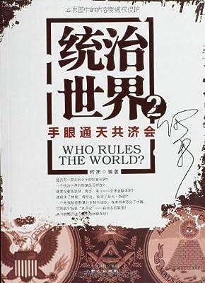 统治世界2:手眼通天共济会.pdf