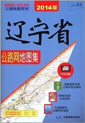 公路地图系列:辽宁省公路网地图集.pdf