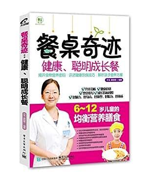 餐桌奇迹:健康、聪明成长餐.pdf