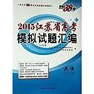 2015天利38套·江苏省高考模拟试卷汇编·英语.pdf