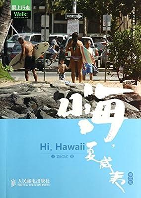 爱上行走:嗨,夏威夷.pdf