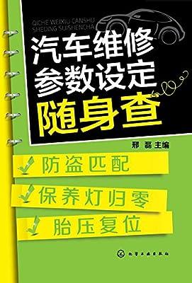 汽车维修参数设定随身查――防盗匹配、保养灯归零、胎压复位.pdf