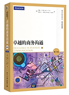 卓越的商务沟通.pdf