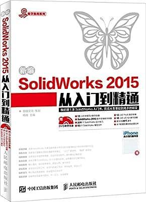 新编SolidWorks 2015从入门到精通.pdf