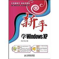 新手学WindowsXP