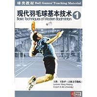 现代羽毛球基本技法1
