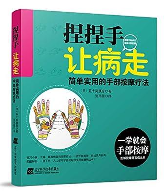 捏捏手·让病走:简单实用的手部按摩疗法.pdf