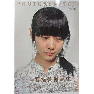 2012版素描头像写生+从照片开始/教育研究-图书