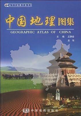 中国地理图集.pdf