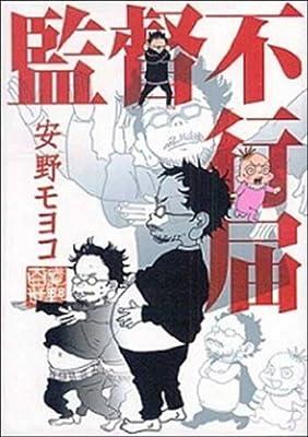 Insufficient Direction: Hideaki Anno X Moyoco Anno.pdf