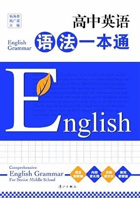 高中英语语法一本通.pdf