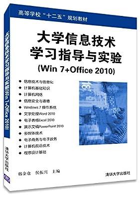大学信息技术学习指导与实验.pdf