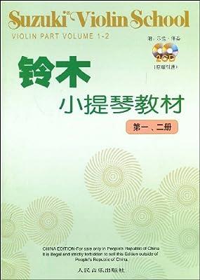 铃木小提琴教材:第1、2册.pdf