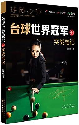 台球世界冠军的实战笔记.pdf