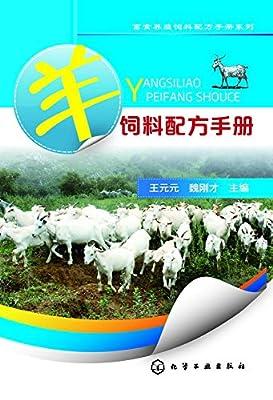 羊饲料配方手册.pdf