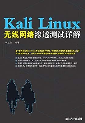 Kali Linux无线网络渗透测试详解.pdf