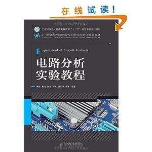 自动化规划教材:电路分析