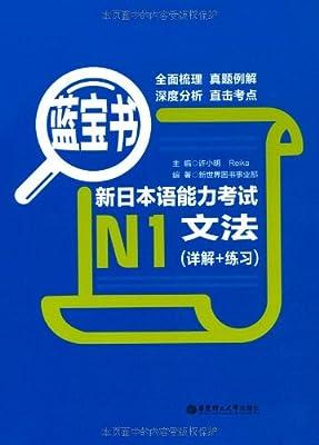 蓝宝书•新日本语能力考试N1文法.pdf