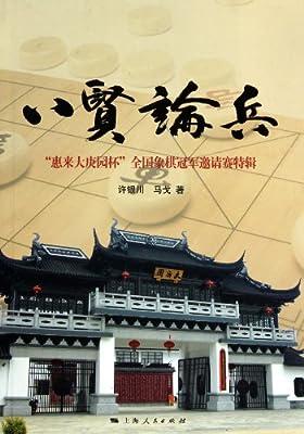 八贤论兵.pdf