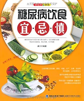 好生活百事通:糖尿病饮食宜•忌•慎.pdf