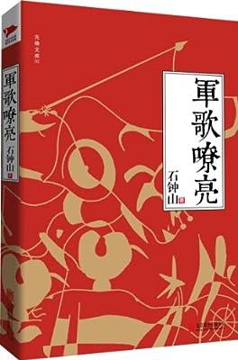 军歌嘹亮.pdf